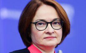 Набиуллина: ЦБ намерен завершить оздоровление банковской системы