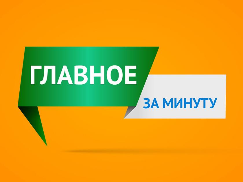 13 июня. Главное за минуту: пенсионный возраст начнут повышать уже сейчас, литр бензина пока не будет по 100 рублей
