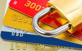 Банкам разрешили блокировать карты при подозрении на хищение средств