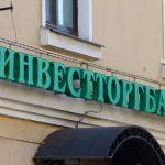 Центробанк утвердил изменения в план санации Инвестторгбанка 