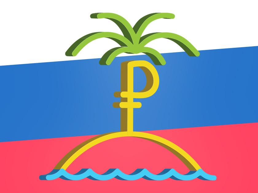 Русские народные офшоры: как Россия пыталась создать «налоговый рай»