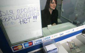 Грозит ли России дефицит долларов?