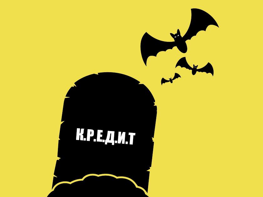 Умри, но заплати: кто отдаст кредит за смертельно больного заемщика