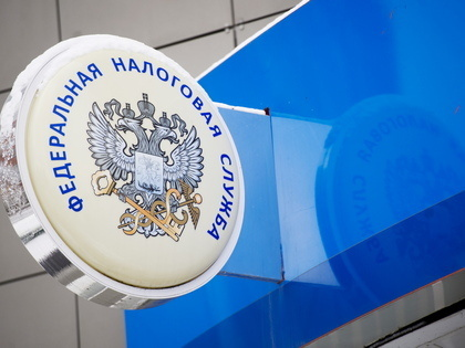 ФНС раскроет налоговую тайну