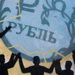 Эксперт спрогнозировал ослабление курса рубля