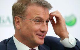 Forbes назвал Германа Грефа самым влиятельным человеком в РФ после Путина