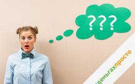 #оденьгахпросто: 7 способов не давать в долг друзьям