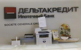 Банк «ДельтаКредит» присоединится к Росбанку в середине 2019 года