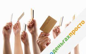 #оденьгахпросто: Как выбрать кредитку подешевле?