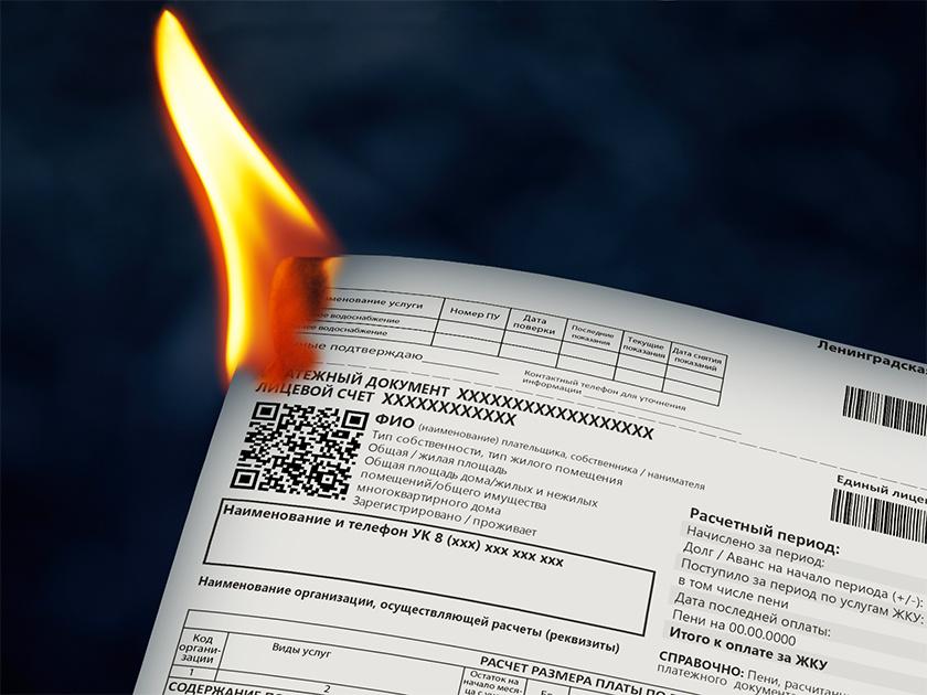 Пожарная мера: что нужно знать о новой графе в платежках по ЖКХ