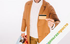#оденьгахпросто: 10 причин открыть премиальную банковскую карту