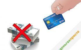 #оденьгахпросто: когда кредитная карта выгоднее потребительского кредита