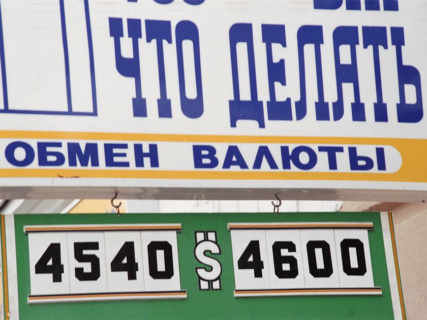 Назад, в 90-е: возможна ли в России новая гиперинфляция