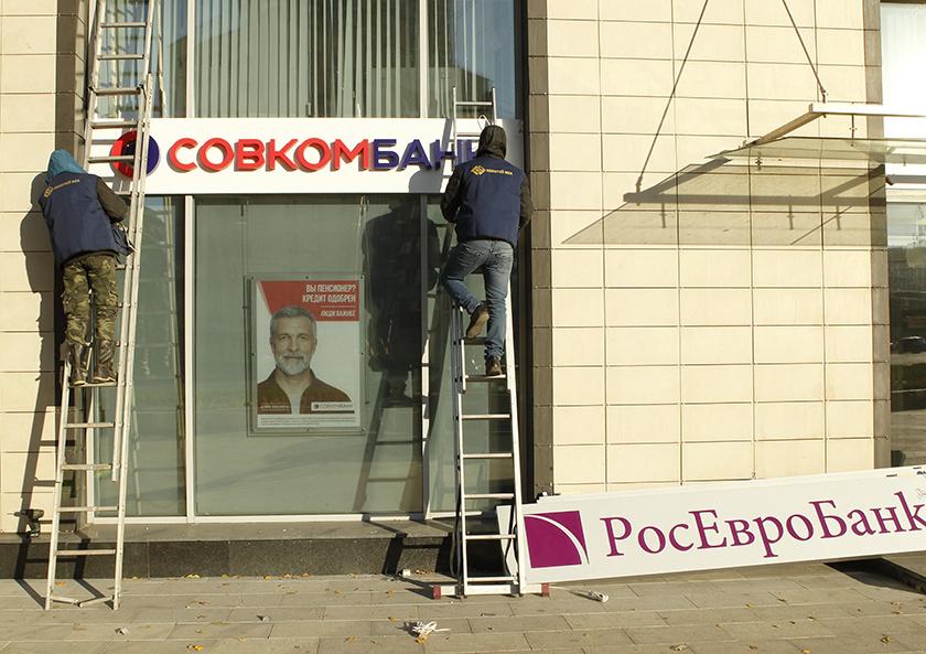 Завершен процесс объединения Совкомбанка и РосЕвроБанка