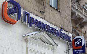 Промсвязьбанк подал рекордный иск к бывшим владельцам и менеджерам