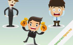 #оденьгахпросто: 5 видов заемщиков, которым живется труднее всего