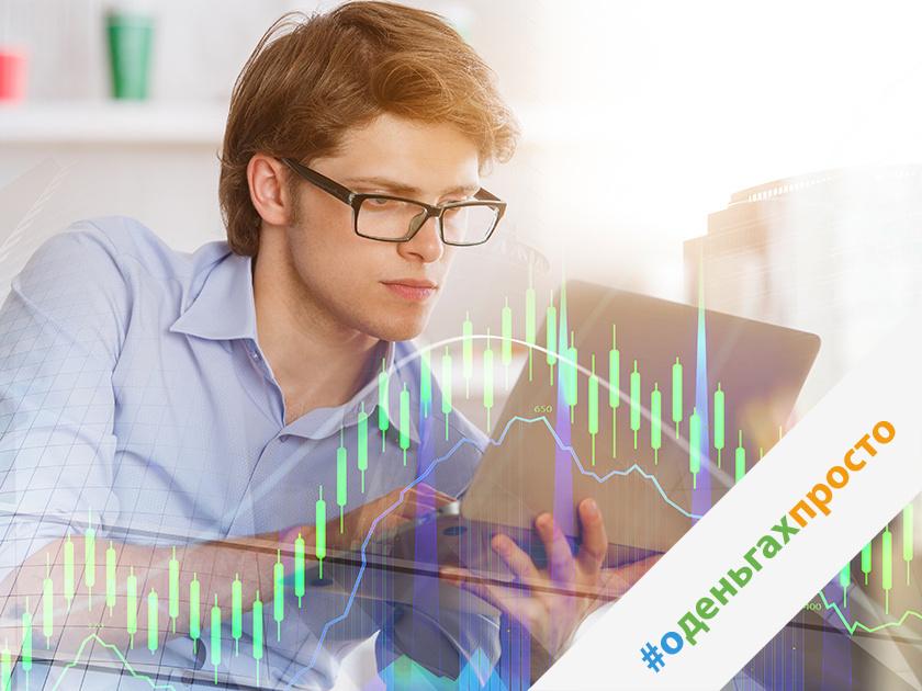 #оденьгахпросто: как выбирать и покупать акции