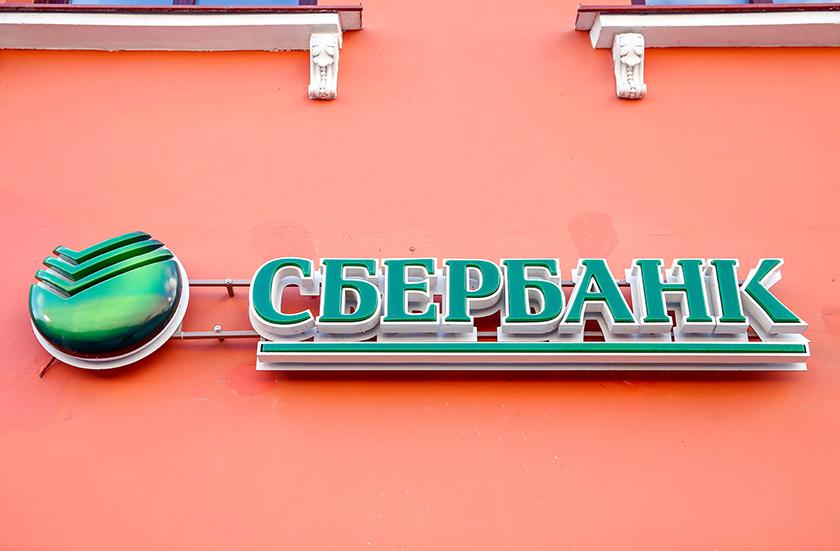 Сбербанк получил в январе 73,7 млрд рублей чистой прибыли по РСБУ