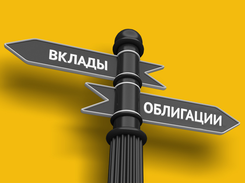 Облигации или вклад: во что вложиться