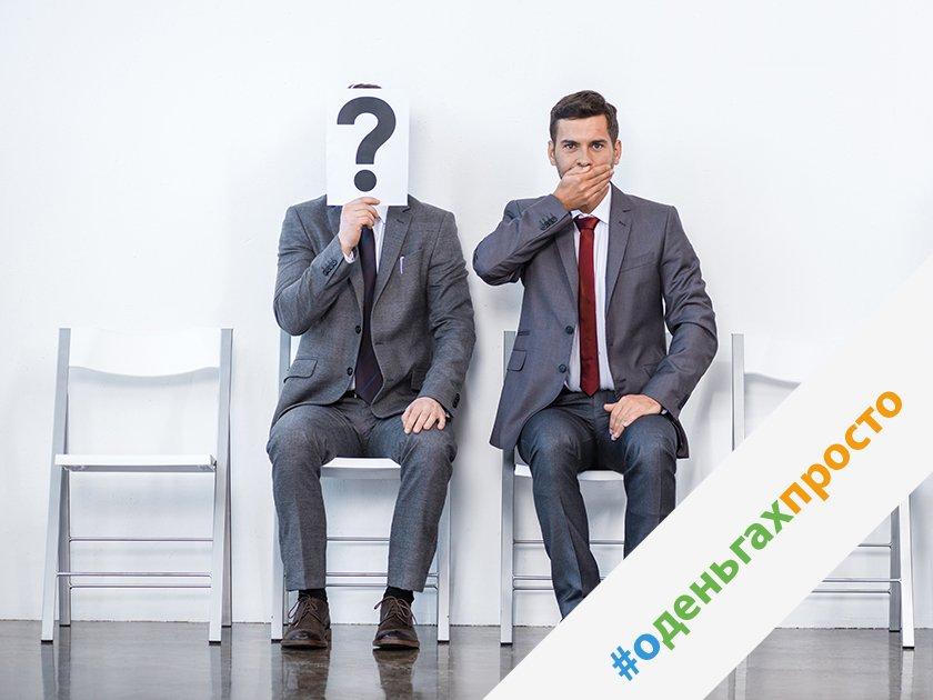#оденьгахпросто: что от вас скрывают работодатели?