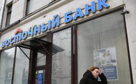 Арестованы 9,99% акций банка «Восточный»