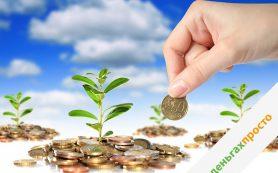 #оденьгахпросто: как перестать копить и начать инвестировать