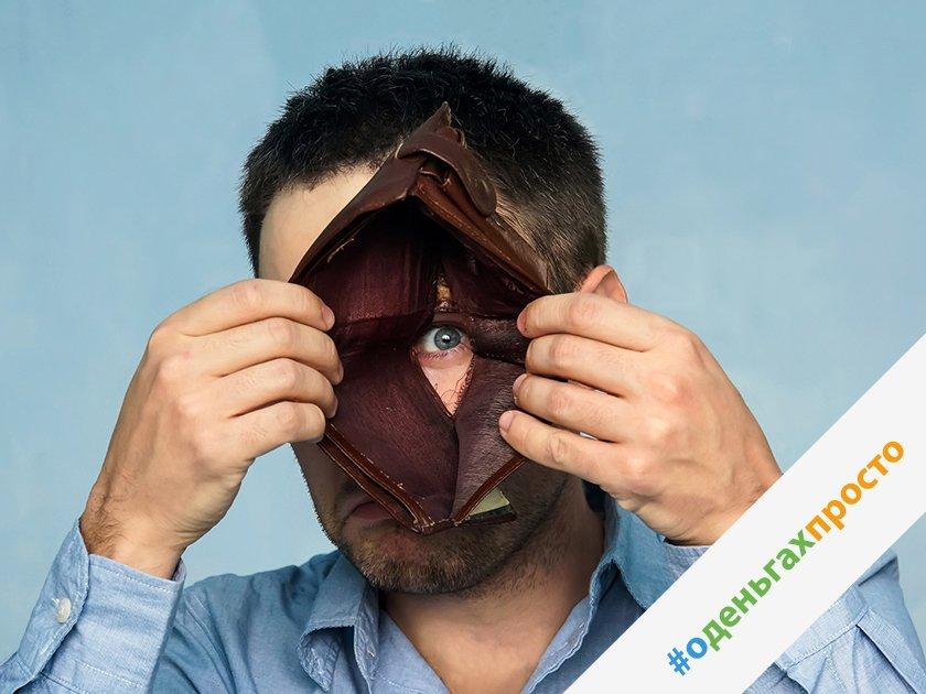 #оденьгахпросто: как объявить себя банкротом