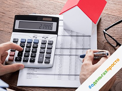 #оденьгахпросто: как получить налоговый вычет за квартиру в ипотеке
