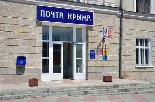 РНКБ открыл первые точки обслуживания в отделениях Почты Крыма