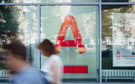 Альфа-Банк назвал техническим сбоем рассылку СМС об отмене бесплатных туристических страховок