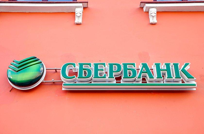 Сбербанк получил за полгода 476,9 млрд рублей чистой прибыли по МСФО