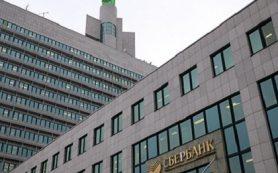 Чистая прибыль Сбербанка в январе — июле составила 519,7 млрд рублей