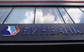 СМИ: ЦБ не увидел проблем в информационной безопасности Бинбанка