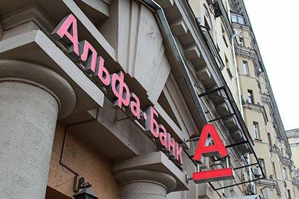 Альфа-Банк взыскивает долг своего заемщика на 9,5 млрд рублей с консультанта