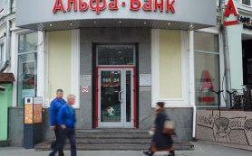 Альфа-Банк начнет распознавать клиентов на входе в отделение
