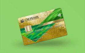 «Золотая» кредитка Сбербанка: минусы и плюсы
