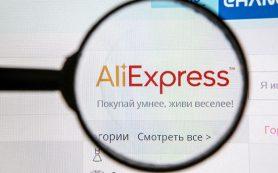 СМИ: для площадки AliExpress Russia создается специальная финансовая компания