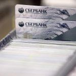 Сбербанк запускает пилотный проект по доставке карт клиентам