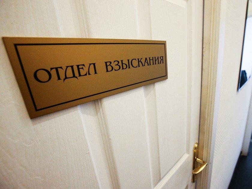 Разработаны поправки в профильный законопроект о взыскании