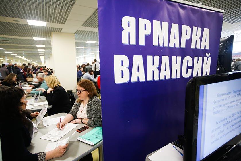 Число вакансий в России стало рекордным за три года