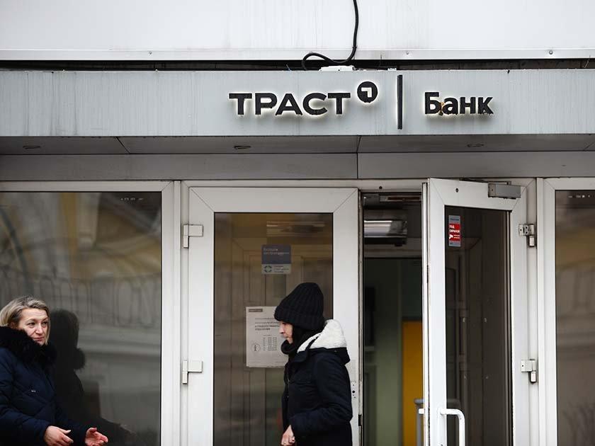 «Траст» выявил злоупотребления на 122 млрд рублей