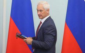 Белоусов назвал три рецепта роста экономики