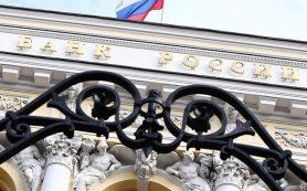 Центробанк планирует упростить себе продажу санированных активов