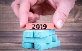 2019 год: в чем подвох
