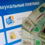 Банкам могут запретить брать комиссию за оплату услуг ЖКХ
