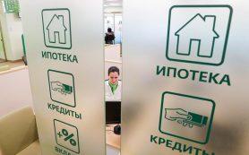 Банки нашли способ отрезать от ипотеки наименее подготовленных заемщиков