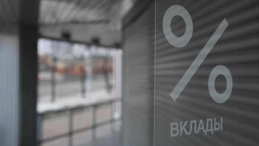 Россияне положили на счета в банках рекордные 8 трлн рублей