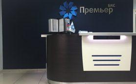 Услуги финансового советника от компании БКС «Премьер»