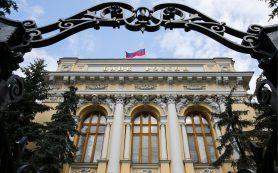 Банк России снова не стал менять ключевую ставку