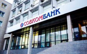 Совкомбанк стал победителем «Народного рейтинга — 2020»